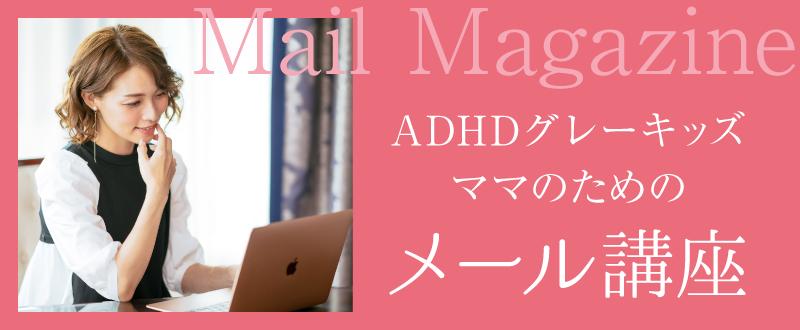 ADHDグレーキッズママのためのメール講座