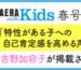 AERA with Kids 春号 吉野加容子が掲載されます!☆3/5発売☆