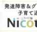【現Nicotto!塾生のみなさまへ】 Nicotto!塾新サービスに伴う新システム移行のお知らせ
