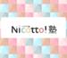 Nicotto!塾 新サイト移行に関するQ&A